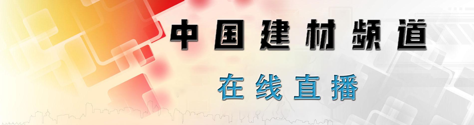 在线直播-中国建材频道