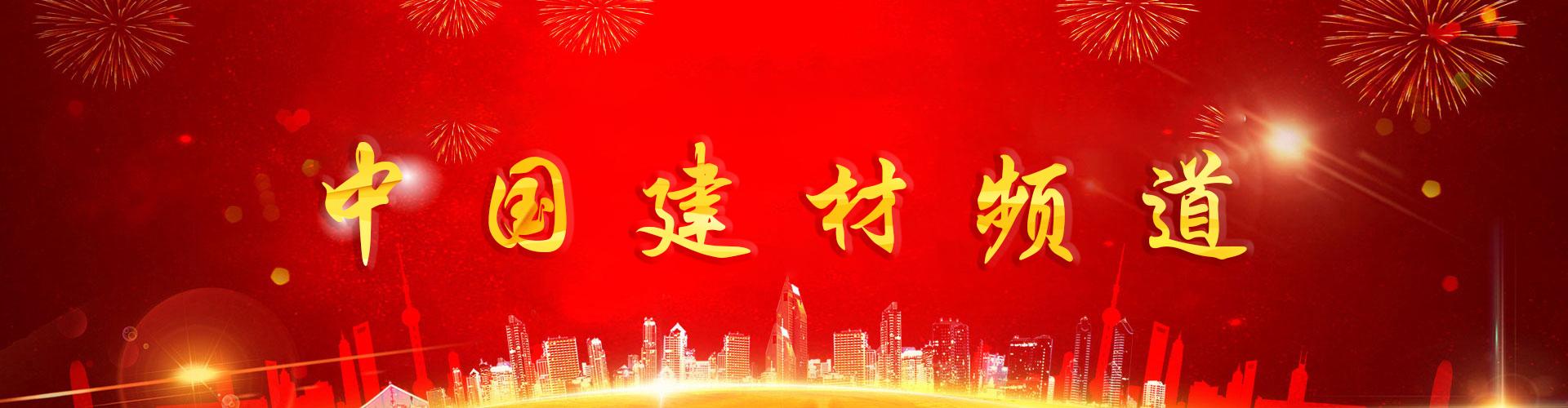 中国建材频道