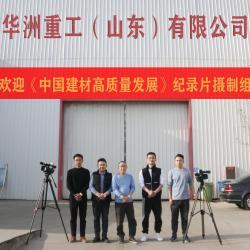 中国建材频道—华洲重工