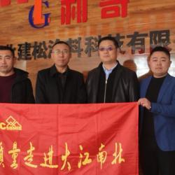 中国建材频道—河北建松涂料科技有限公司